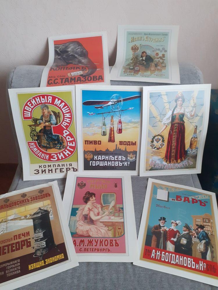 lot de 20 affiches publicitaires  Russe dimension 29 x 41 cm 110 Brignais (69)