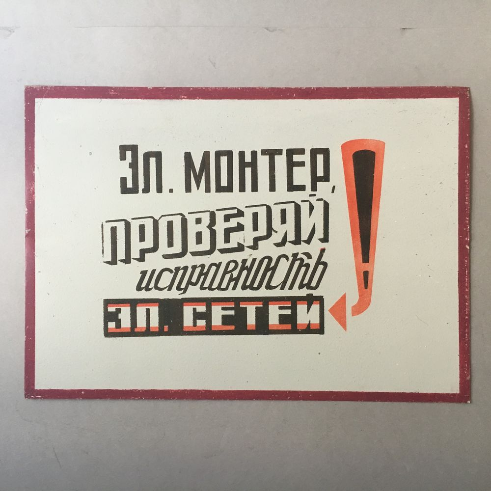 ANCIENNE PLAQUE TOLE PEINTE CONSIGNE PREVENTION USINE SOVIET 60 Paris 2 (75)