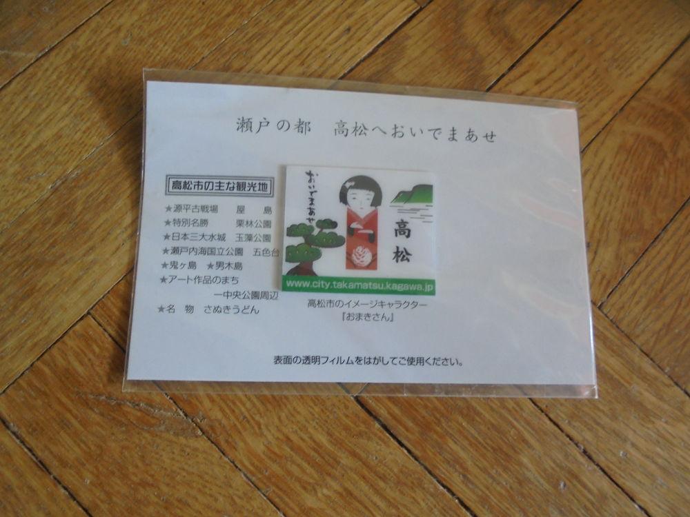 Autocollant Takamatsu (45) 2 Tours (37)