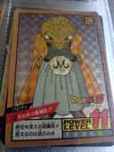 Carte dragon ball z 331 10 Seclin (59)