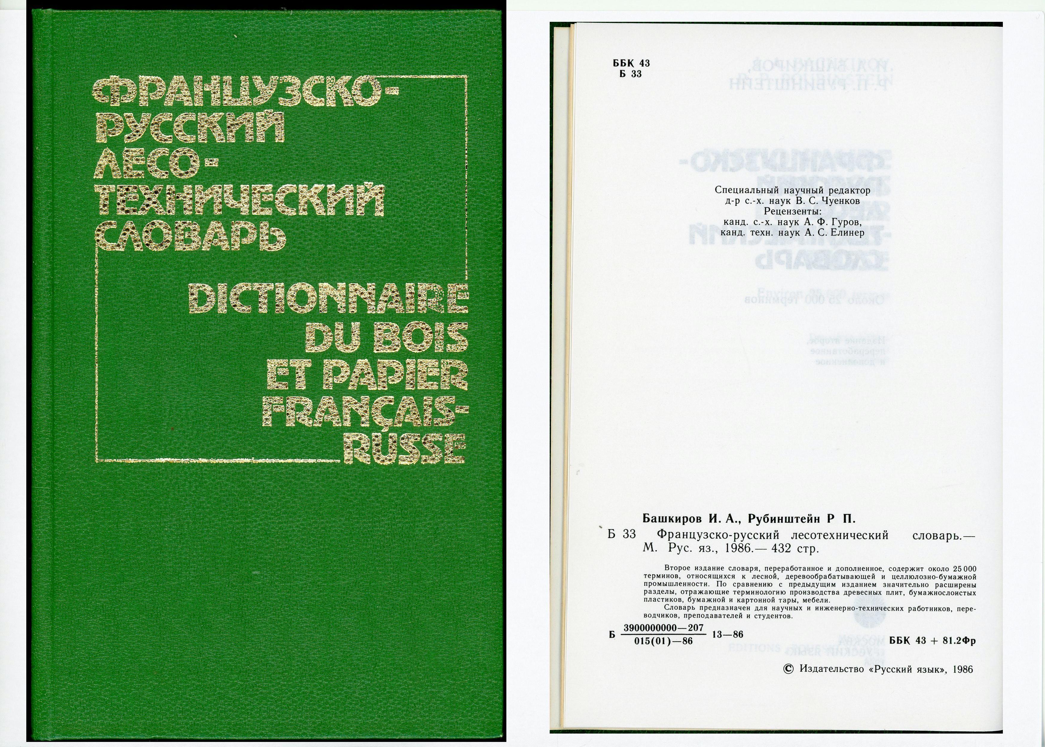 Dictionnaire du bois et papier Français-Russe  12 Saint-Laurent-de-Mure (69)