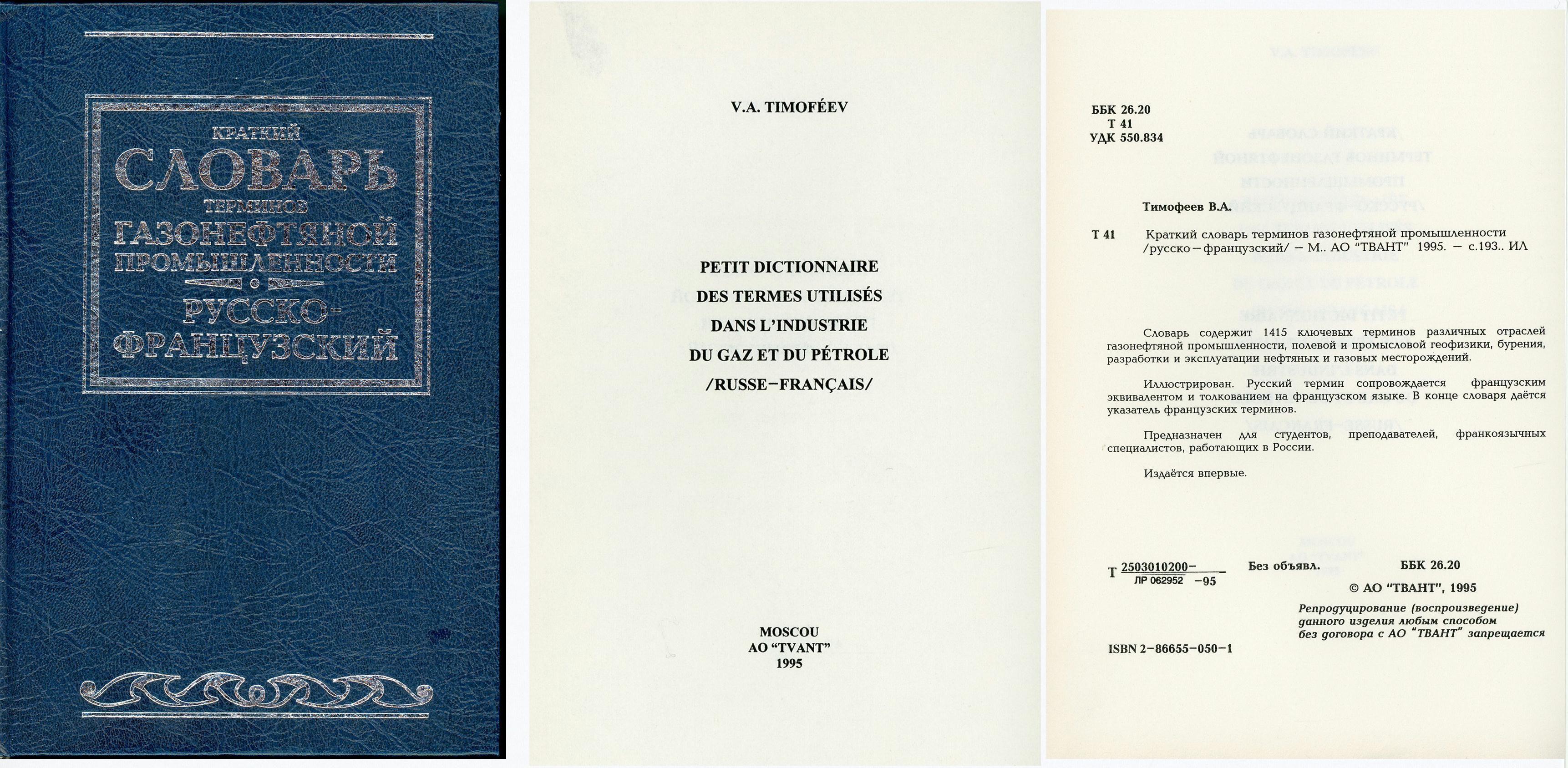 Dictionnaire illustré gaz-pétrole (Ru-Fr) Livres et BD