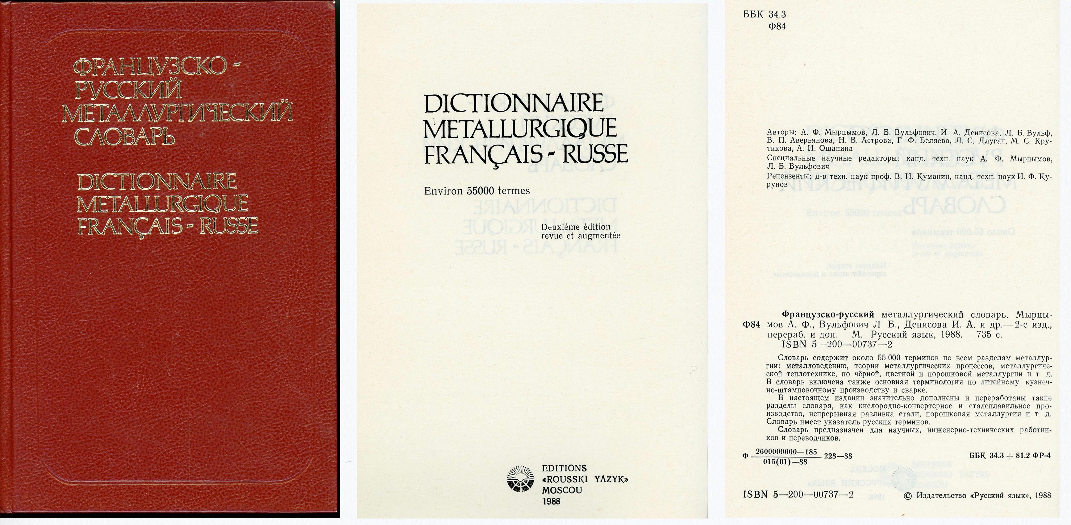 Dictionnaire de la métallurgie  (Français - Russe) 35 Saint-Laurent-de-Mure (69)