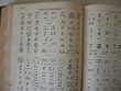 Encyclopédie Quillet édition 1934 direction de R.Mortier 150 Talloires (74)