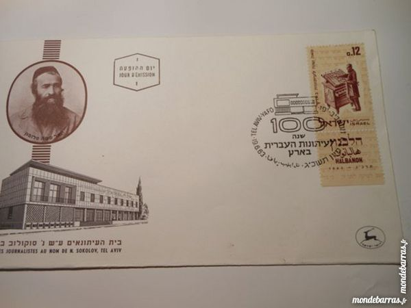 enveloppe FDC Israel 1963 12p59 5 Grézieu-la-Varenne (69)
