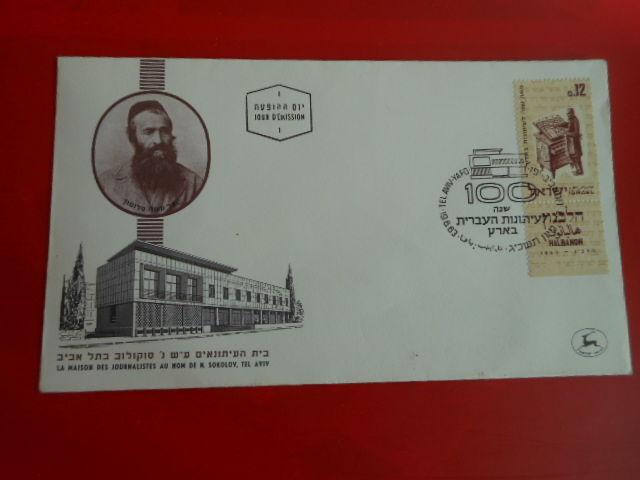 enveloppe FDC Israel journal Halbanon pa42 4 Grézieu-la-Varenne (69)