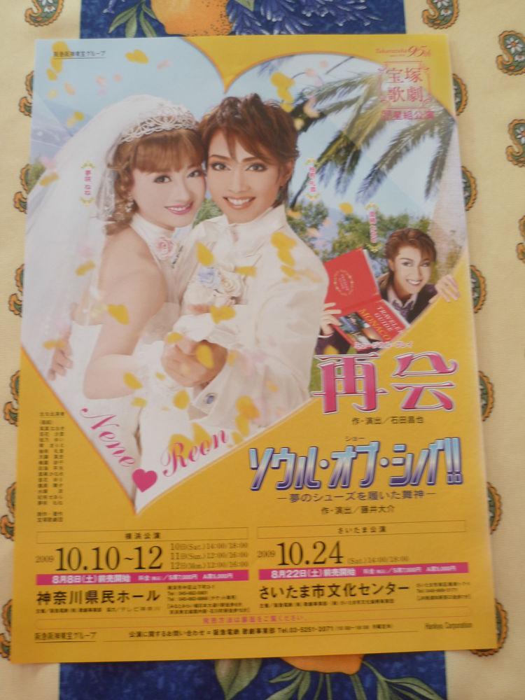 Flyer takarazuka théâtre manga animé japon fan fem 1 Fèves (57)