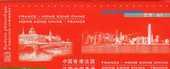 FRANCE  -  BLOCS SOUVENIRS 20 Caumont (09)