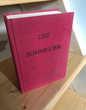 Guide du SOMMELIER  ( livre rare 1000 ex.)