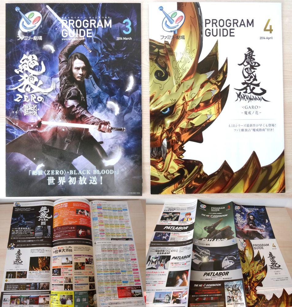 Japan promo,Tokusatsu Garo Makai no Hana / Zero Dragon Blood 5 Saint-Ambroix (30)