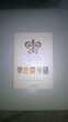 Livre Relais et châteaux 2000 Hachette Quasi Neuf