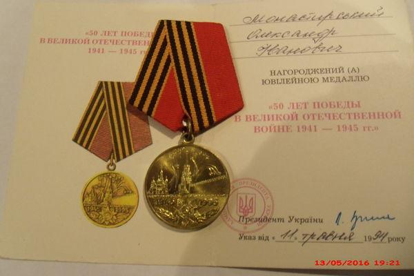 Médaille russe 50 anniversaire 1945 / 1995 25 Le Luc (83)