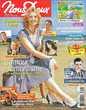 NOUS DEUX Magazine n°3082 2006  Howard HUGHES