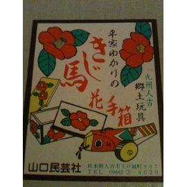 2 petites voitures bois jouet collection Japon 90 Bosc-le-Hard (76)