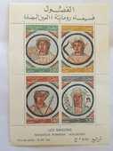 Lot de timbres neufs d'Algérie de 1977: mosaïque romaine les 3 Marseille 9 (13)