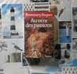 AU VENT DES PASSIONS de Rosemary ROGERS Ed. Flamme