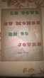 J. VERNE 'LE TOUR DU MONDE EN 80 JOURS' 1957.