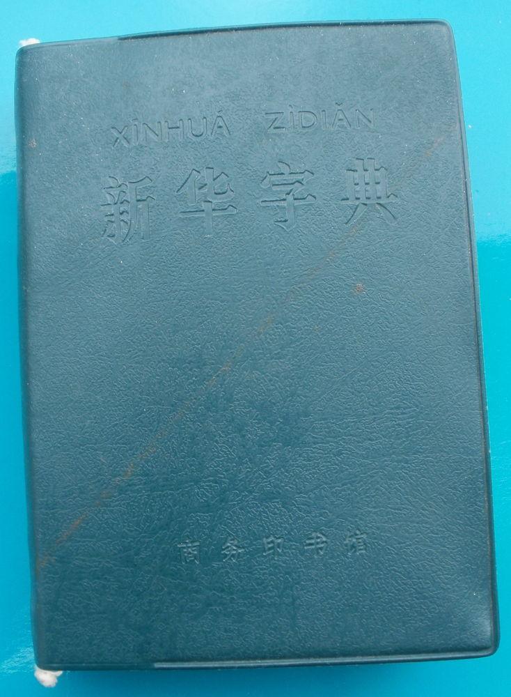 XINHUA ZIDIAN 1980 - Dictionnaire de langue chinoise 14 Montauban (82)
